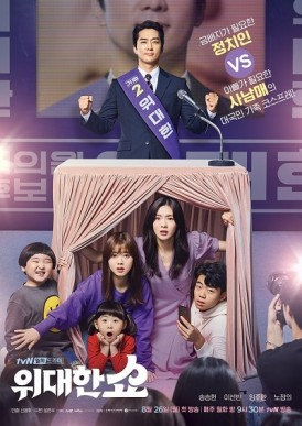 tvN » Korean Drama