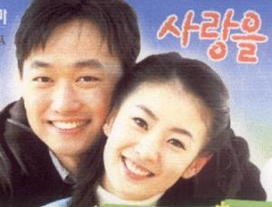 Love Rollercoaster.jpg » Korean Drama