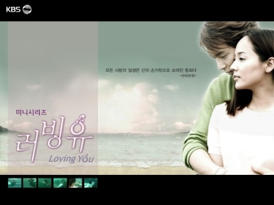 Title: 러빙유 / Leobing Yu / Loving You