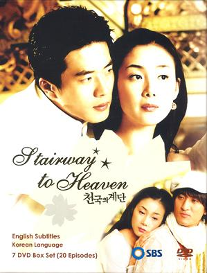 Stairway to Heaven » Korean Drama