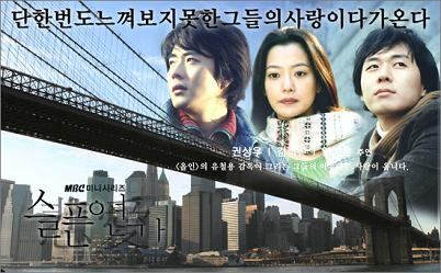 Sad Love Song » Korean Drama