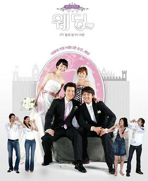 Wedding » Korean Drama