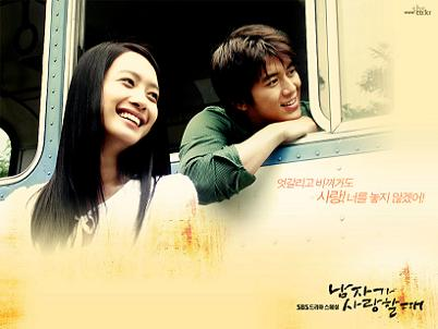 사랑할 때 / Nam-ja-ga Sa-rang-hal Ttae / When a Man is in Love
