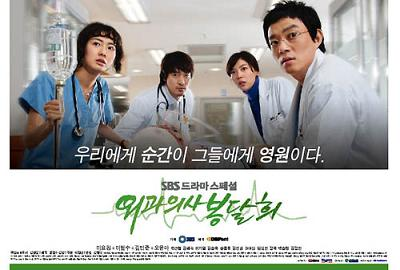 Surgeon Bong Dal Hee.jpg
