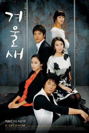 Title: 겨울새 / Winter Bird Chinese title : 冬季鳥 / 冬候鸟. Genre: Romance