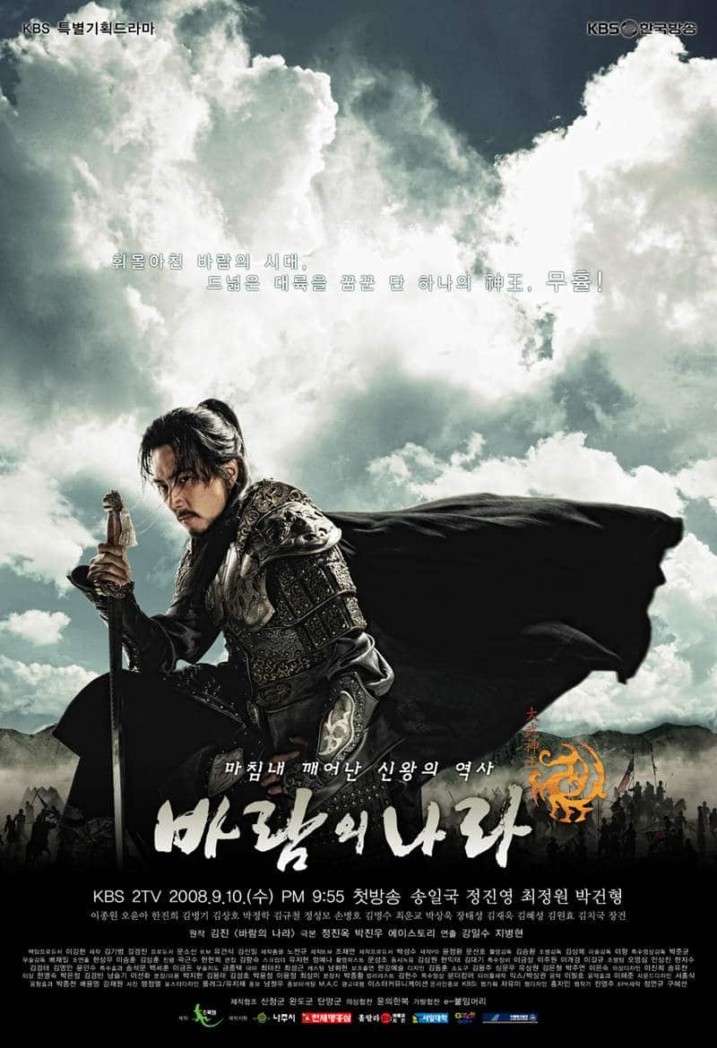 The Kingdom of The Winds Poster1