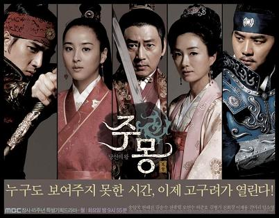 Film Drama Korea Jumong Prince of The Legend