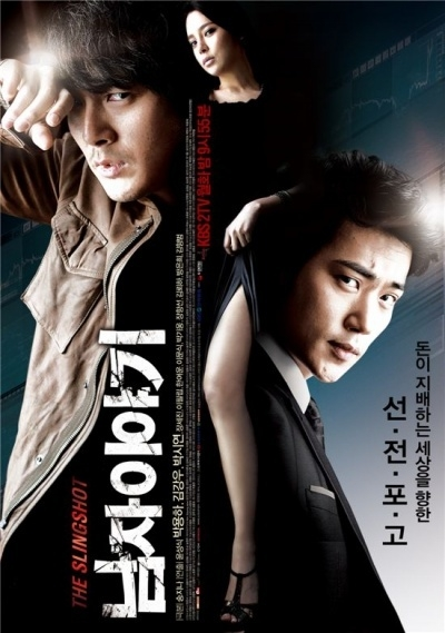 Jang mi in nae in 90 minutes - 3 part 8