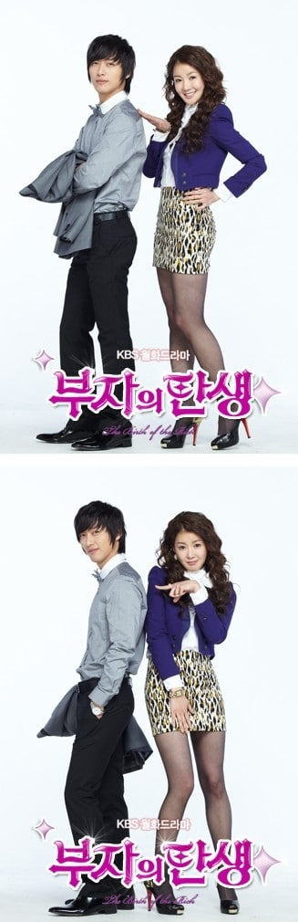 The Birth of the Rich @ Becoming a Billionaire » Korean Drama