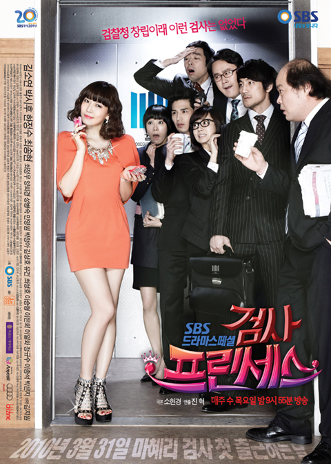PROSECUTOR PRINCESS » Korean Drama