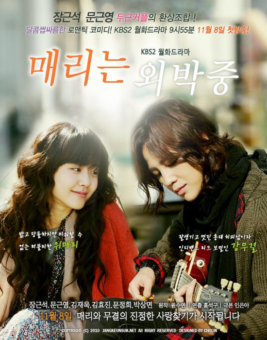 Mary Stayed Out All Night   Korean Drama Eng 8 DVDs SET