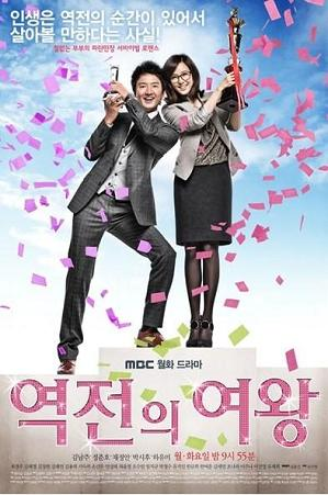 Film Drama Korea Queen Reversals Sinopsis Video Siron Nama