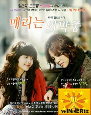The Best Korean Drama of 2010 » Korean Drama