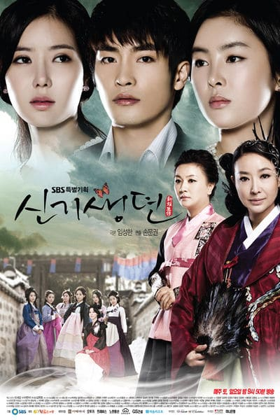 신기생뎐/ New Tales Gisaeng   Korean Drama Eng Sub DVD9 SET