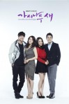The Thorn Birds Korean Drama Terbaru Indosiar