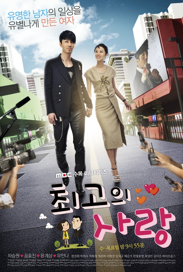 the greatest love korean drama