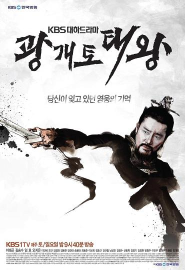 King Gwanggaeto the Great / 2011 / G�ney Kore // spoiler