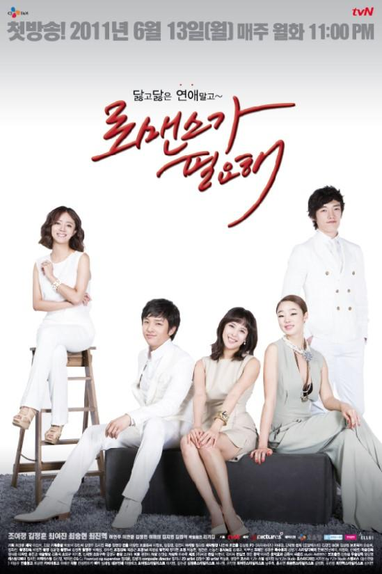 I Need Romance » Korean Drama
