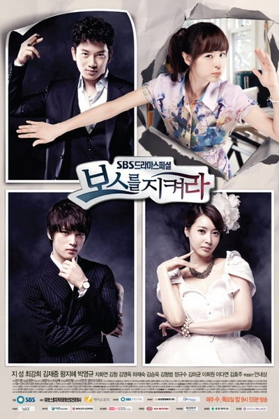 �����қ�� қ��ғ�� ����� /  �������� ����� / Protect the Boss