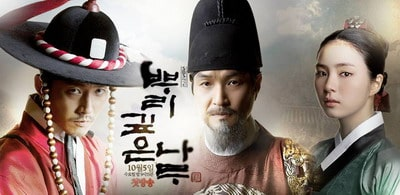 Foto Pemain Deep Rooted Tree Korean Drama