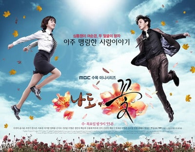 Fantasy And Love Me Too Flower Quotes Korean Drama Quotes