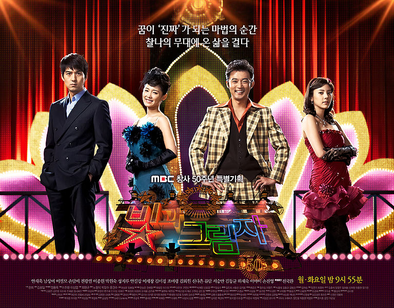 http://www.koreandrama.org/wp-content/uploads/2011/11/Lights-and-Shadows-Poster-4.jpg
