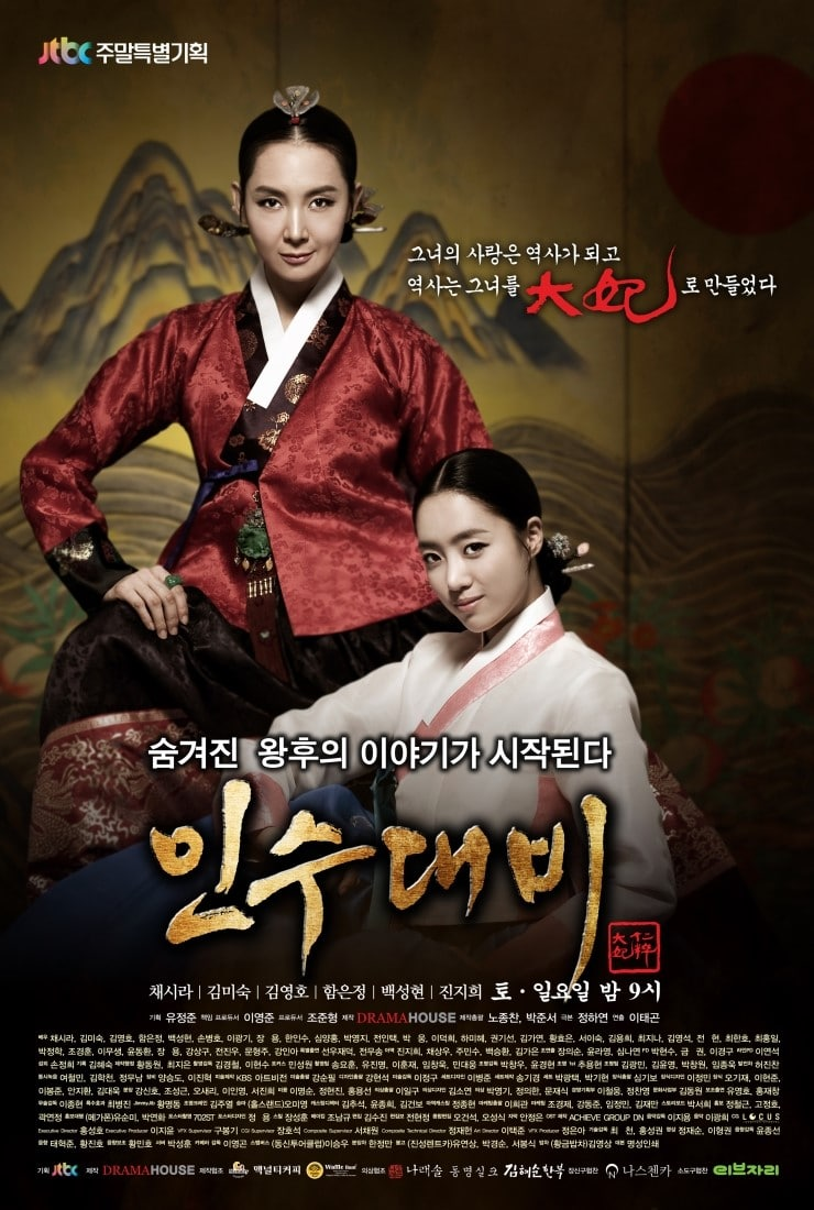 Queen insoo episode 1 subtitle indonesia : Disparue serie bande annonce