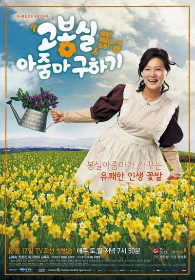 Film Drama Korea Saving Mrs Go Bong Shil