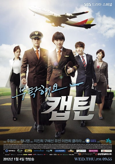 Take Care of Us, Captain » Korean Drama