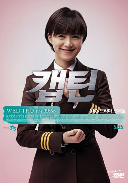 u00bb take care of us  captain  u00bb korean drama