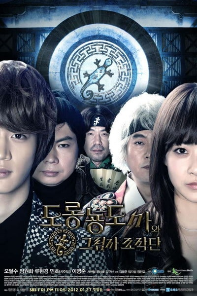 Film Drama Korea Salamander Guru and the Gang