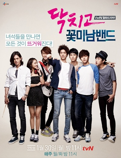 Shut Up Flower Boy Band 02