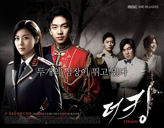 The King 2HEARTS » Korean Drama DVD Excellent English Sub New 2012