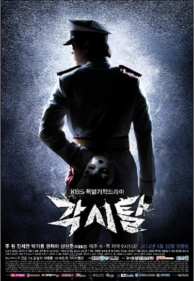 Bridal Mask @ Gaksital » Korean Drama