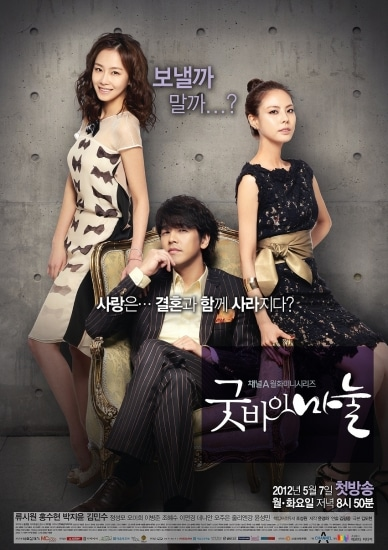 Goodbye Dear Wife / 2012 / G�ney Kore // Dizi Tan�t�m�