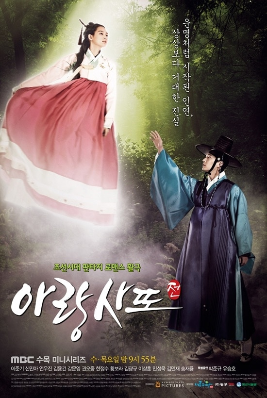 http://www.koreandrama.org/wp-content/uploads/2012/07/Arang-and-the-Magistrate-Poster-1.jpg