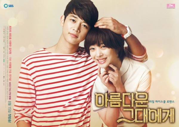 http://www.koreandrama.org/wp-content/uploads/2012/07/To-the-Beautiful-You-Poster4.jpg