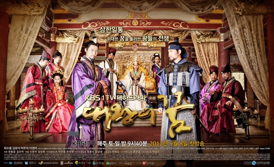 Giấc Mộng Hoàng Đế - The Great King's Dream KBS 2012
