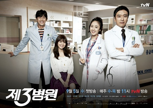 http://www.koreandrama.org/wp-content/uploads/2012/08/The-3rd-Hospital-Poster2.jpg