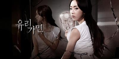 IniSajaMo: Glass Mask ( Drama 2012 )