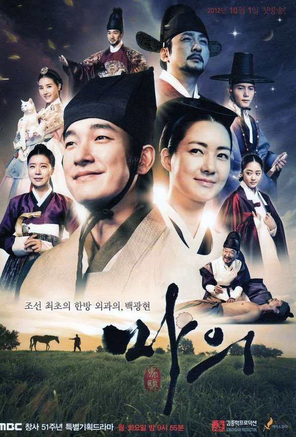 The Horse Healer / 2012 / G.Kore / Dizi Tan�t�m�