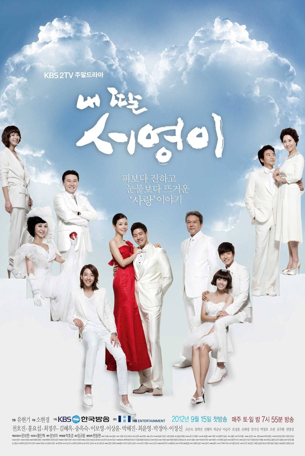 My Daughter Seo-yeong / 2012 / G�ney Kore / Dizi Tan�t�m�