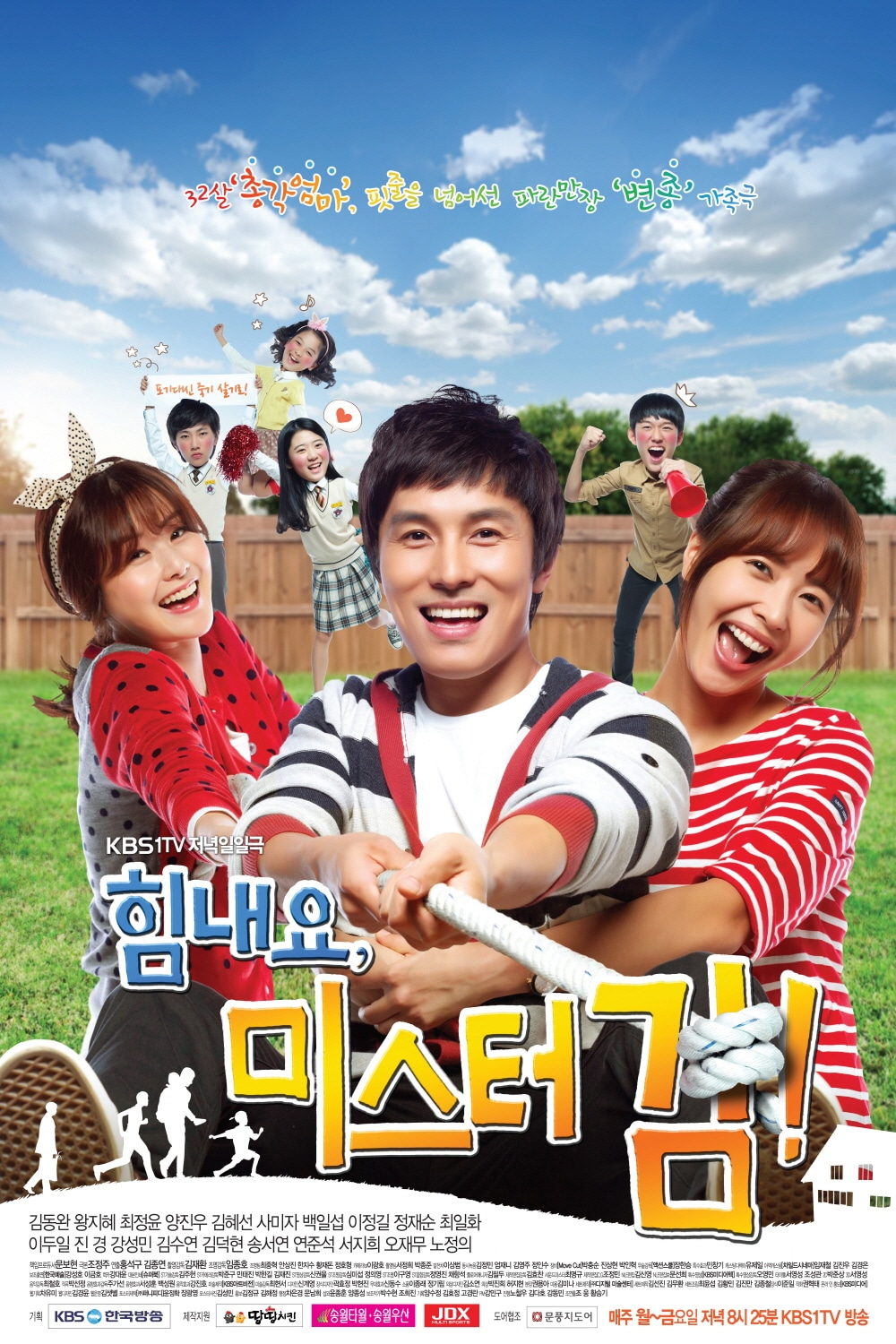 Cheer Up, Mr. Kim Poster 2