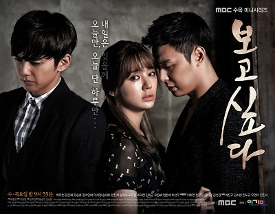 Missing You @ I Miss You » Korean Drama