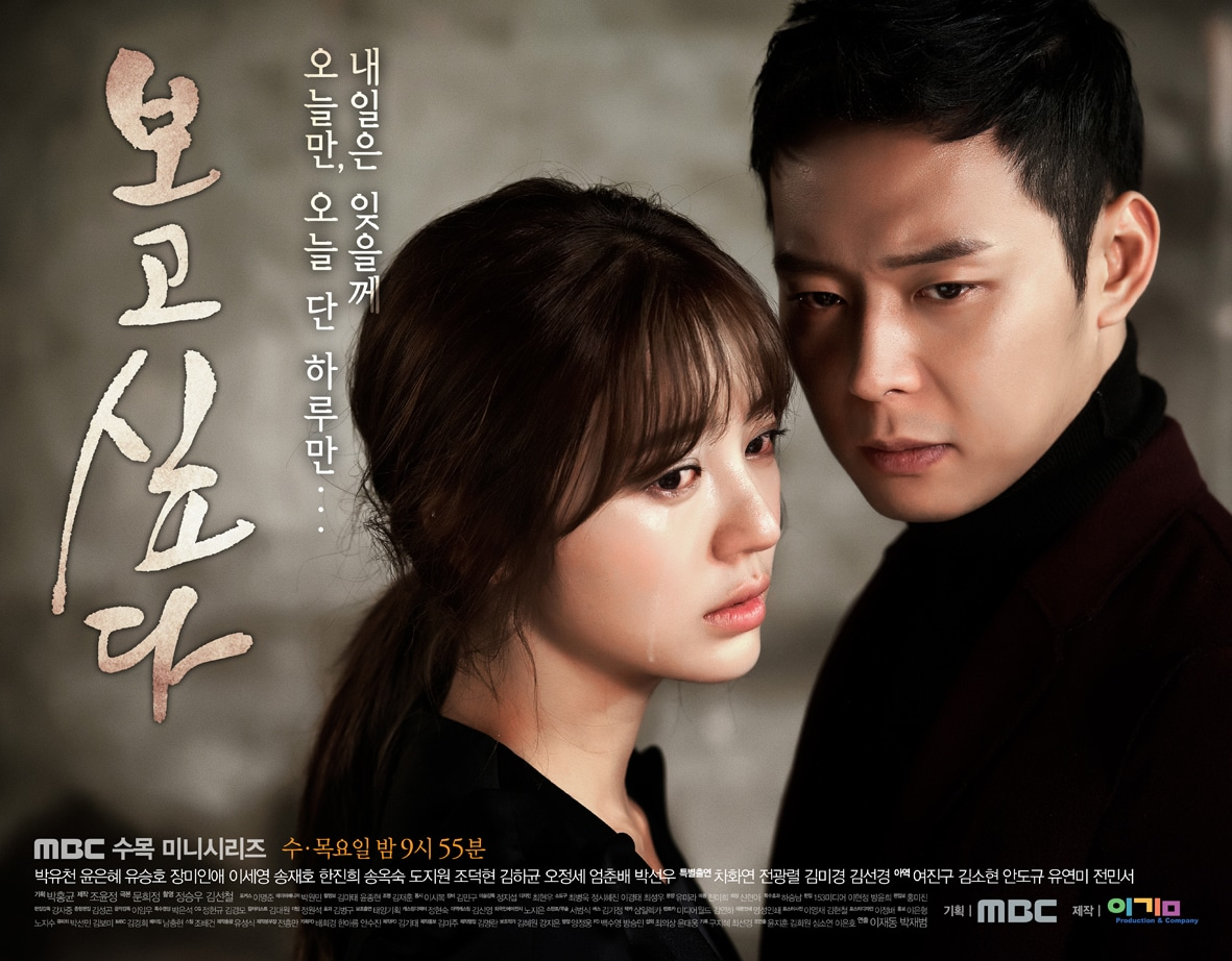Miss You Poster1I Miss You Korean Drama Actress
