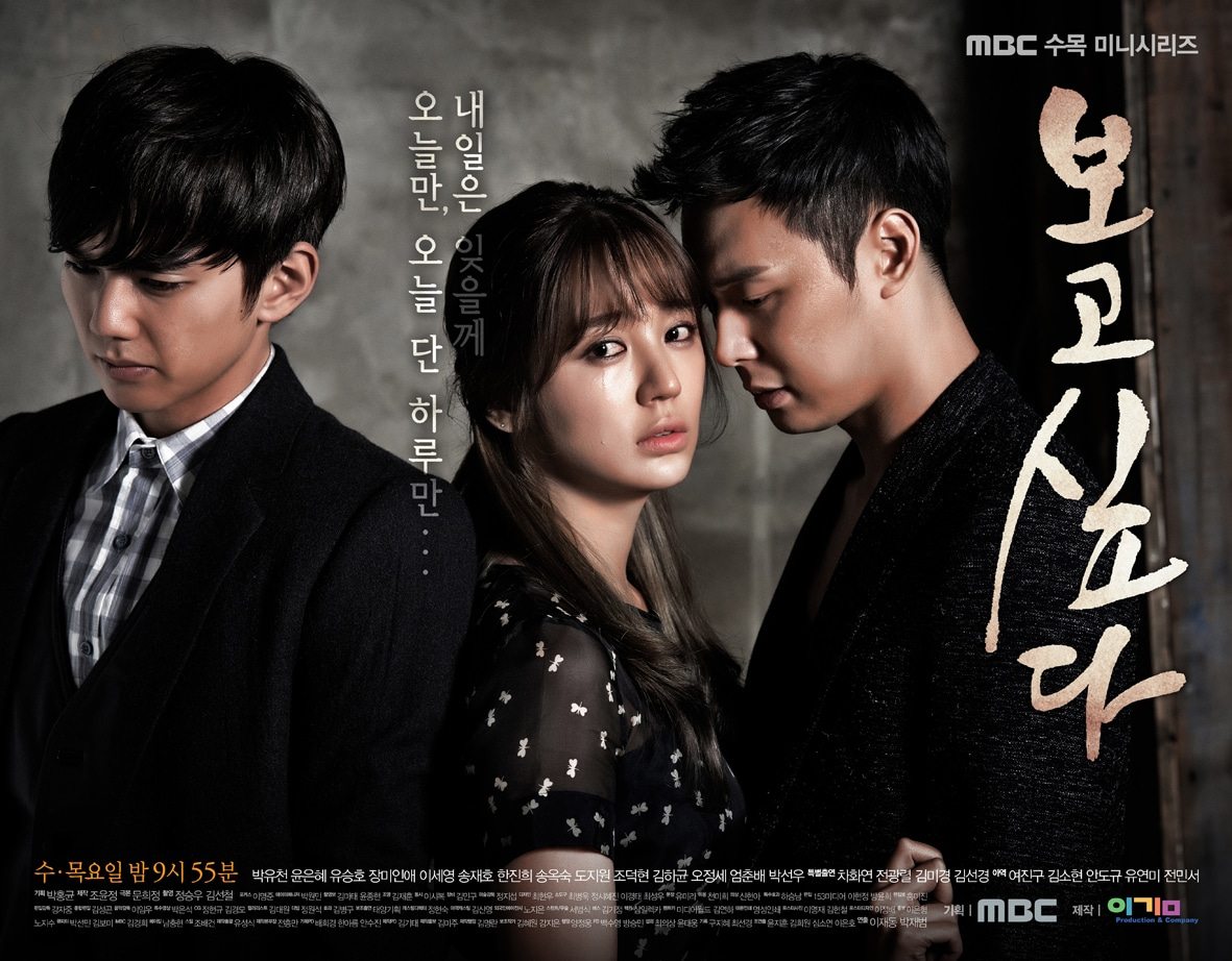 Miss You Poster2I Miss You Korean Drama Actress