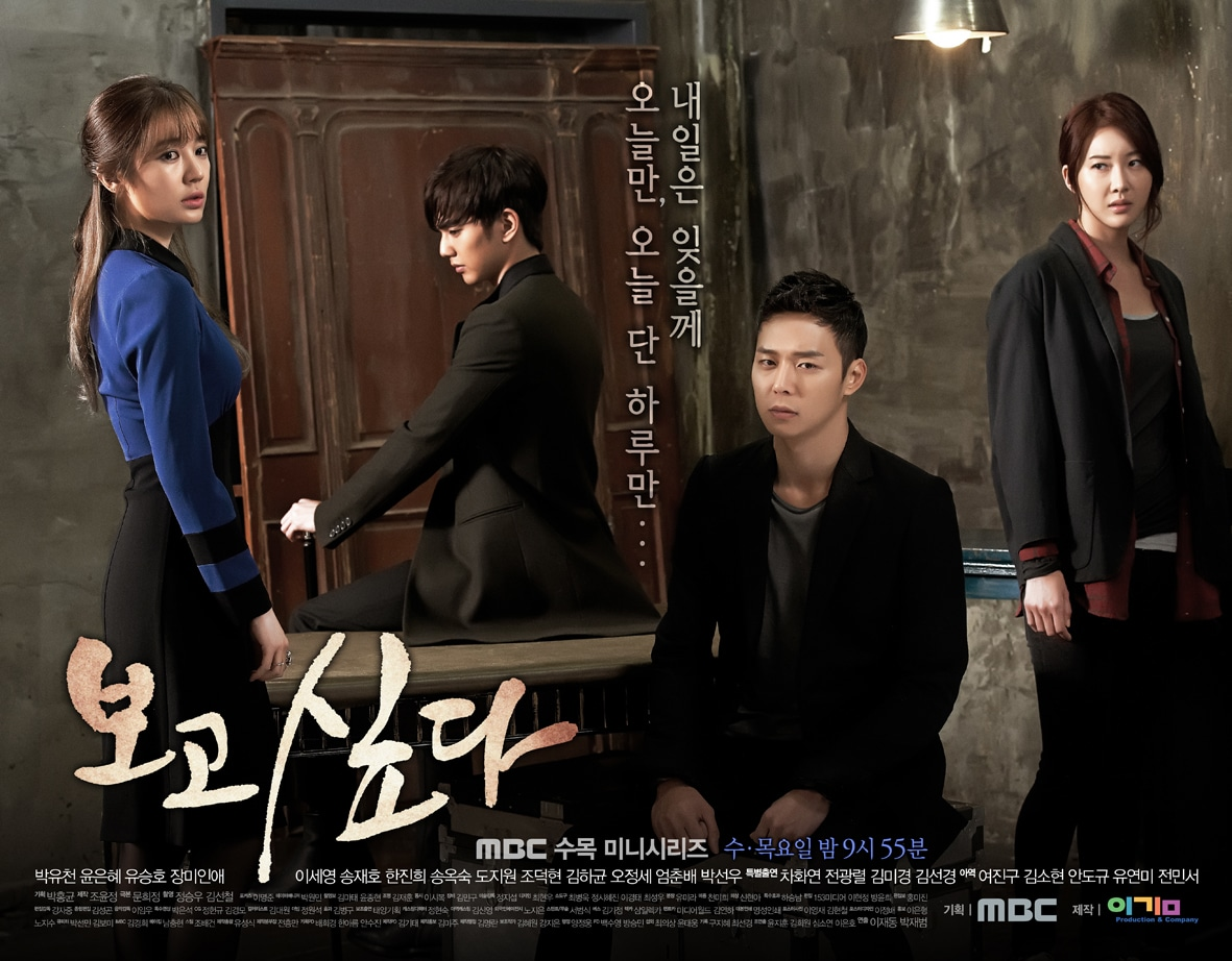 Korean Drama – I miss you- Missing you
