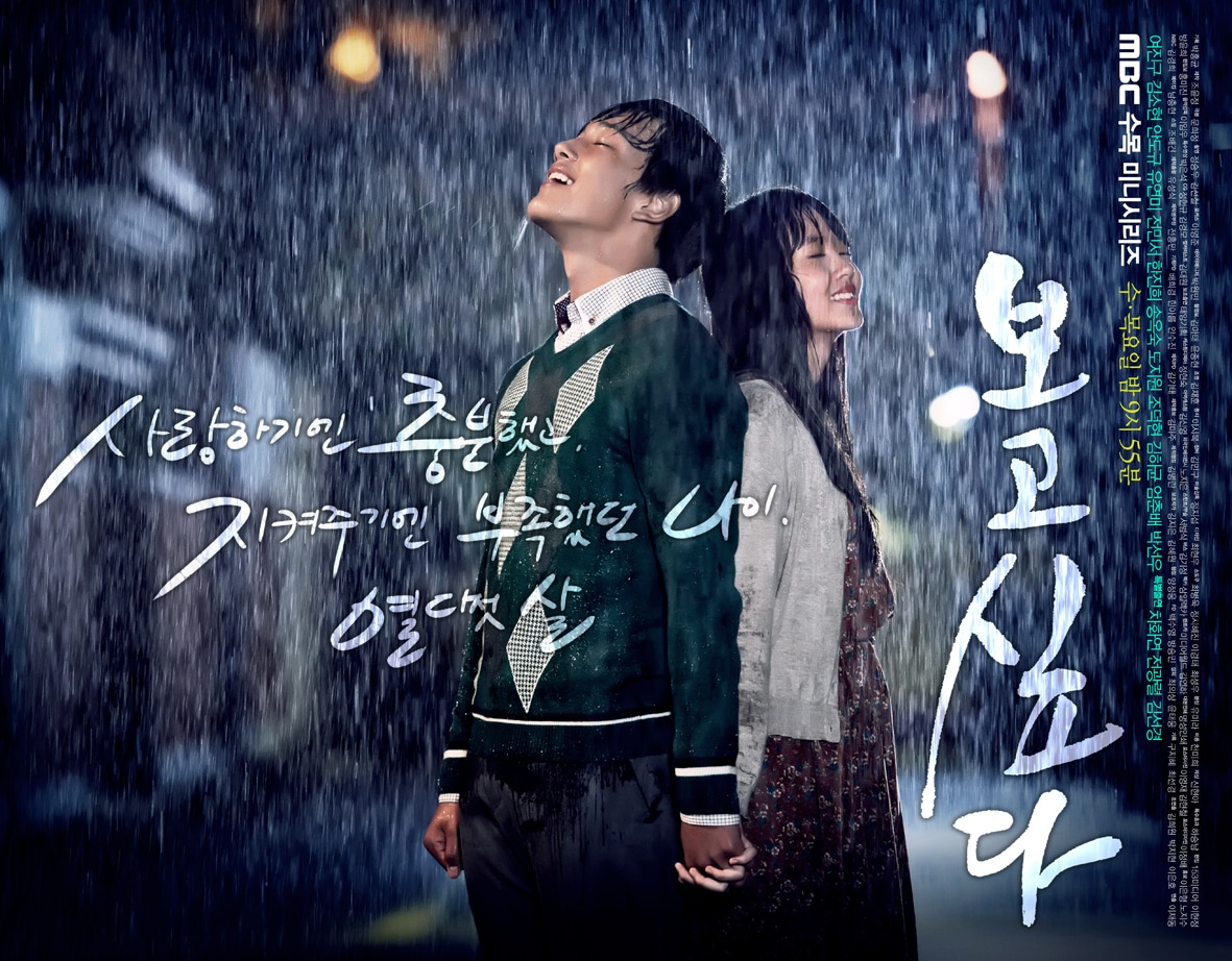 187 missing you i miss you 187 korean drama