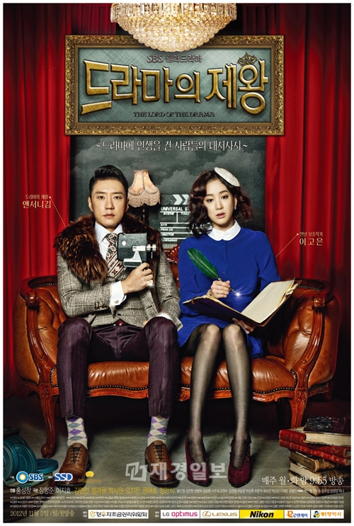 The King of Dramas / 2012 / G�ney Kore / Dizi Tan�t�m�