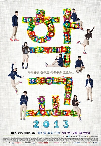 School 2013 Korean Drama